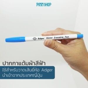 ปากกาแต้มผ้า
