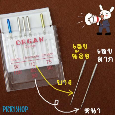 BRO-ORG-5102045-เข็มคู่จักรเบอร์80-06