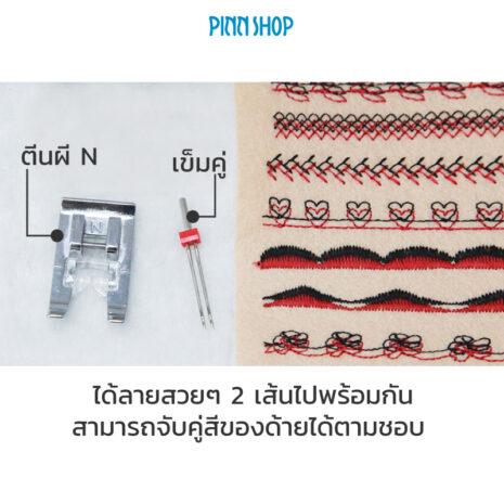 BRO-ORG-5102045-SewingMachine-Twin-Needles-size80-04