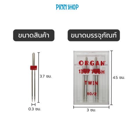 BRO-ORG-5102045-SewingMachine-Twin-Needles-size80-08