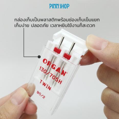 BRO-ORG-5102049-SewingMachine-Twin-Needles-size90-03