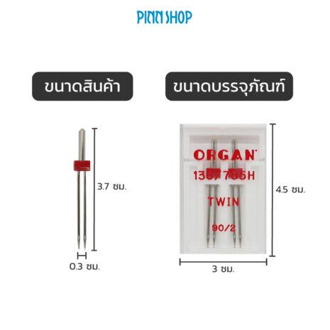 BRO-ORG-5102049-SewingMachine-Twin-Needles-size90-08