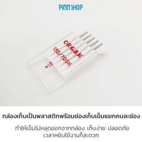 BRO-ORG-5105060-SewingMachine-Needles-size60-02
