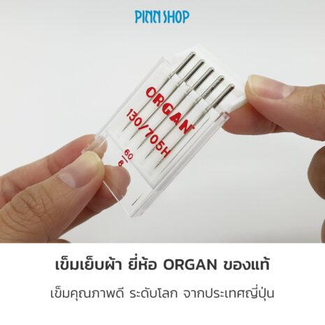 BRO-ORG-5105060-SewingMachine-Needles-size60-03
