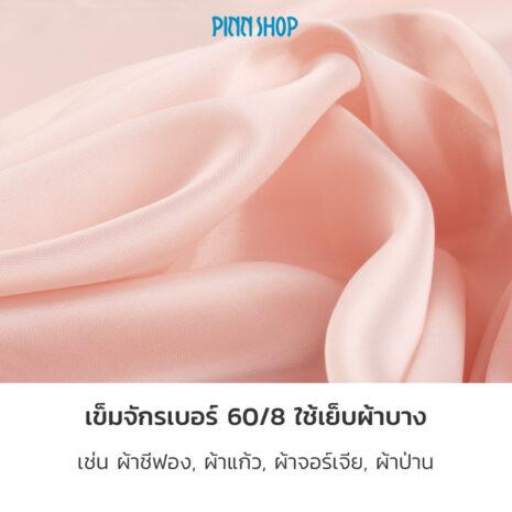 BRO-ORG-5105060-SewingMachine-Needles-size60-05