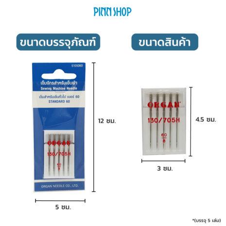 BRO-ORG-5105060-SewingMachine-Needles-size60-07