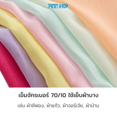 BRO-ORG-5105070-SewingMachine-Needles-size70-04