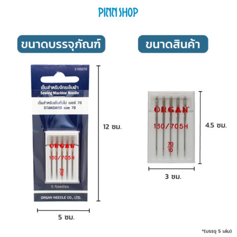 BRO-ORG-5105070-SewingMachine-Needles-size70-06
