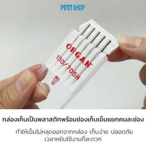 BRO-ORG-5105080-Needles-size80-HSM-02