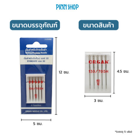 BRO-ORG-5105080-Needles-size80-HSM-06