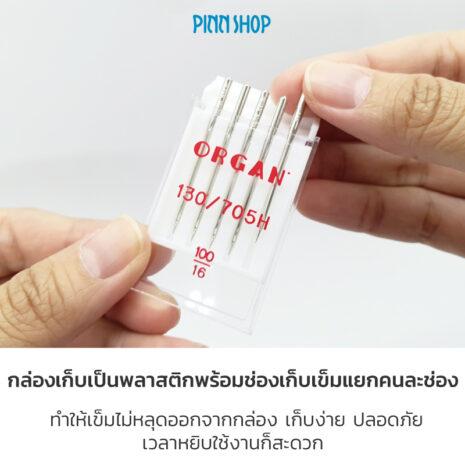 BRO-ORG-5105100-Needles-size100-HSM-02