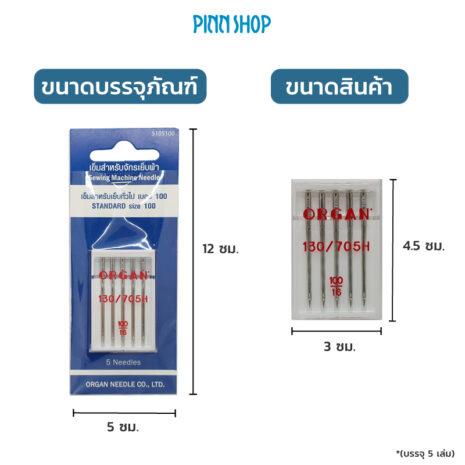 BRO-ORG-5105100-Needles-size100-HSM-05