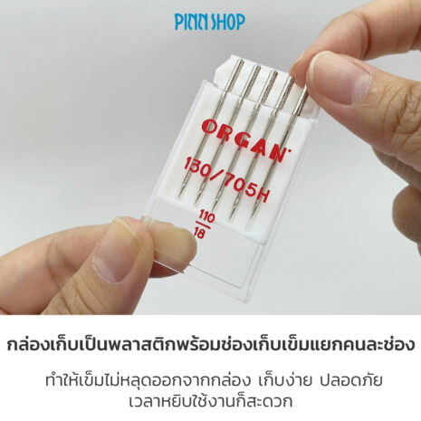 BRO-ORG-5105110-Needles-size110-HSM-02