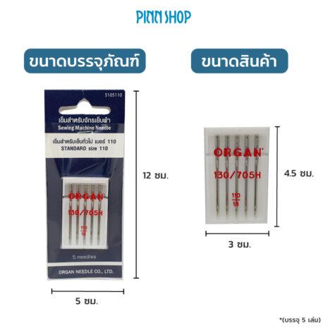 BRO-ORG-5105110-Needles-size110-HSM-05