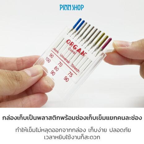 BRO-ORG-5111000-ComiBox-Needles-HSM-02