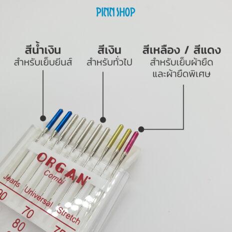 BRO-ORG-5111000-ComiBox-Needles-HSM-03