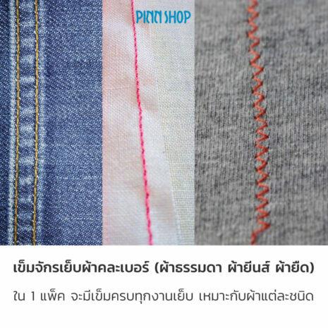 BRO-ORG-5111000-ComiBox-Needles-HSM-05