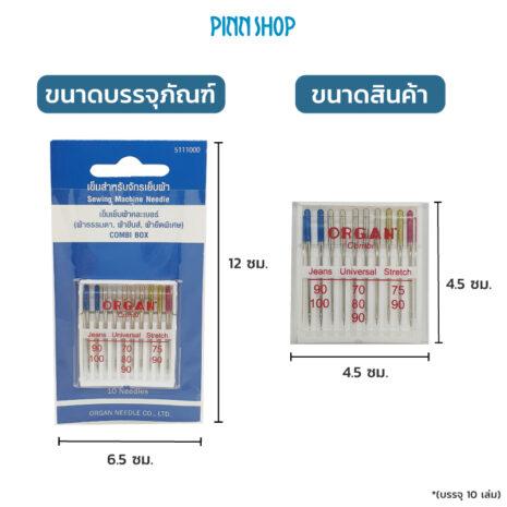 BRO-ORG-5111000-ComiBox-Needles-HSM-07