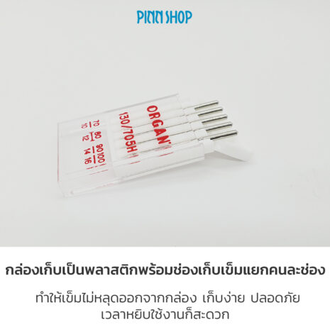 BRO-ORG-5121000-Universal-MixPack-Needles-HSM-02
