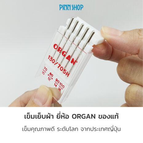 BRO-ORG-5121000-Universal-MixPack-Needles-HSM-03