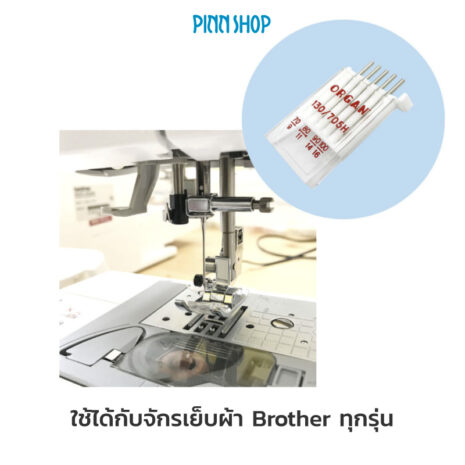 BRO-ORG-5121000-Universal-MixPack-Needles-HSM-06