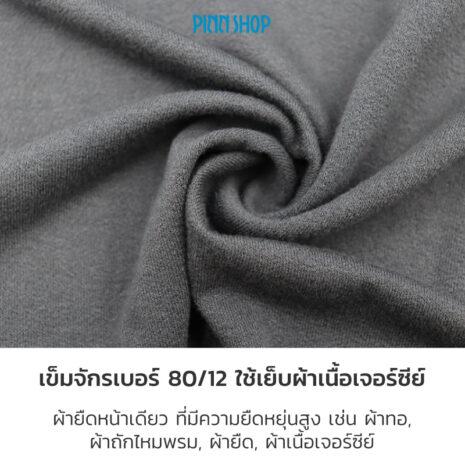 BRO-ORG-5205070-JerseyNeedles-size70-HSM-04