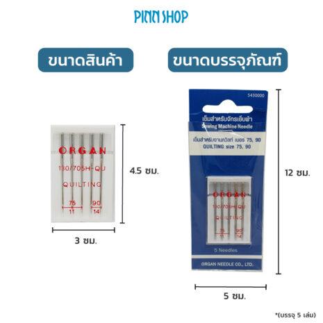BRO-ORG-5430000-Quilting-Needles-Sizes75-90HSM-08