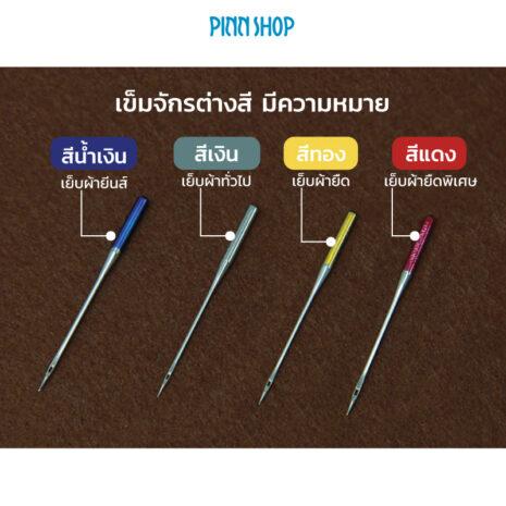 BRO-ORG-5435090-STRETCHNeedles-size90-HSM-04