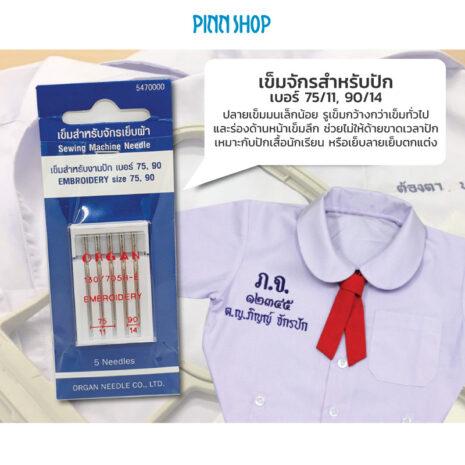 BRO-ORG-5470000-EmbroideryMachine-Needles-2sizes-02