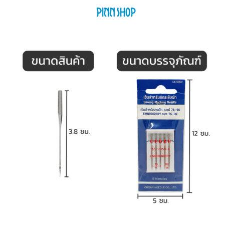 BRO-ORG-5470000-EmbroideryMachine-Needles-2sizes-07
