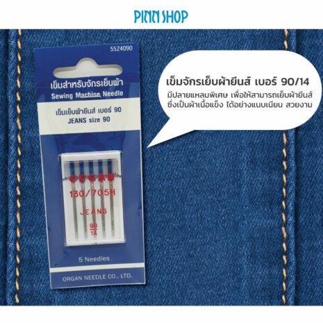 BRO-ORG-5524090-JeansNeedles-size90-02