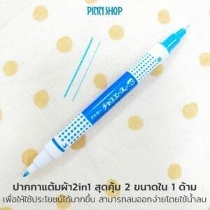 ปากกาเขียนผ้า สีฟ้า