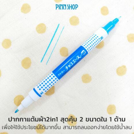 HB-ADG-PT10-BB-WaterErasablePen-2in1Blue-07