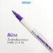 HB-ADG-PT10-VB-WaterErasablePen-BluePurple-04