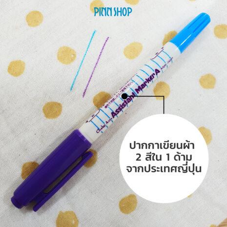 HB-ADG-PT10-VB-WaterErasablePen-BluePurple-05