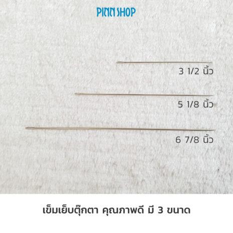 HB-HEM-213-Hand-Needle-DollNeedles-3size-02