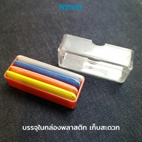 HB-HEM-245-Tailor-Chalk4Colours-02
