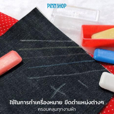 HB-HEM-245-Tailor-Chalk4Colours-05