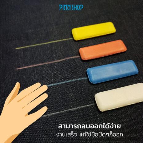 HB-HEM-245-Tailor-Chalk4Colours-06