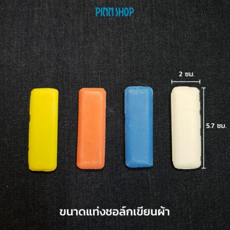 HB-HEM-245-Tailor-Chalk4Colours-07