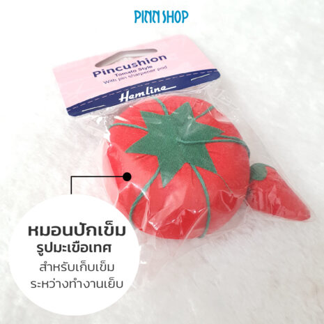 HB-HEM-277-Pin-Cushion-Tomato-Sharpener-02