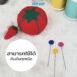 HB-HEM-277-Pin-Cushion-Tomato-Sharpener-06