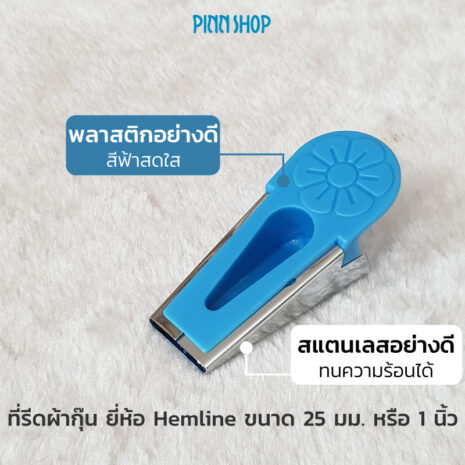 HB-HEM-282-bias-tape-maker-02