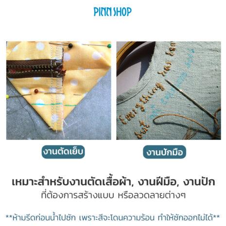 HB-HEM-295-Fabric-Marker-06