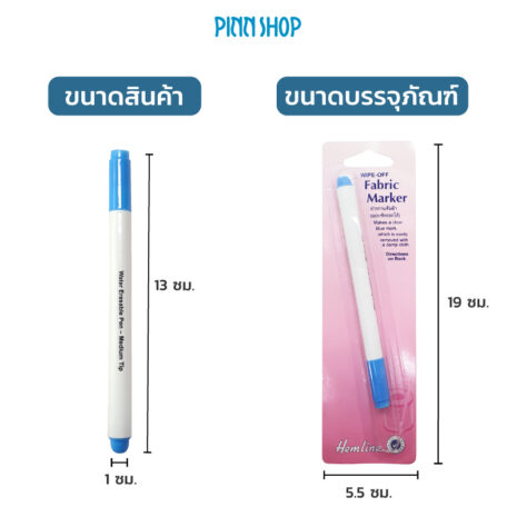 HB-HEM-295-Fabric-Marker-07