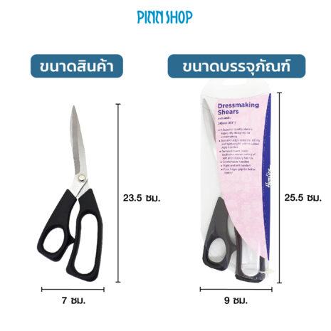 HB-HEM-360TM-fabric-scissors-08