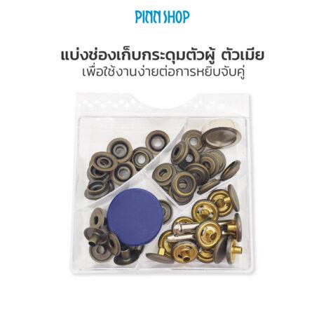 HB-HEM-405SA-SnapHeavyDuty-15mm-StarterKit-Antique-Brass-03