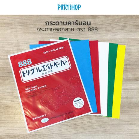 HB-HEM-752-OneSide-TracingPaper-06