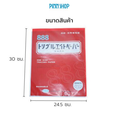 HB-HEM-752-OneSide-TracingPaper-08