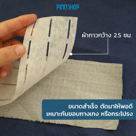 HB-HEM-76525-Fuse-and-Fold-25MM-03